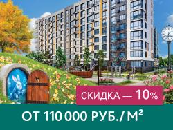 «Резиденции Сколково» Квартиры с ключами! ЖК бизнес-класса